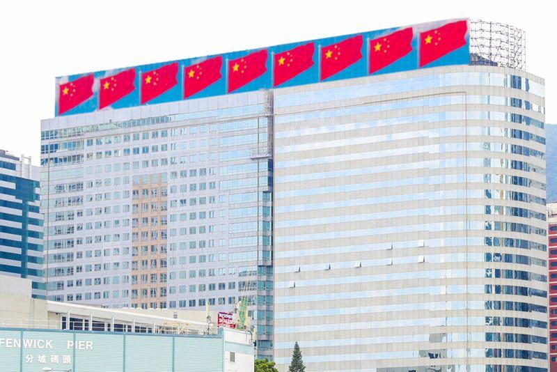 恒大香港总部大楼五星红旗飘行