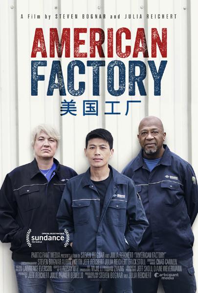 目前,近3万中国影迷在豆瓣给《美国工厂》打出8.5的高分