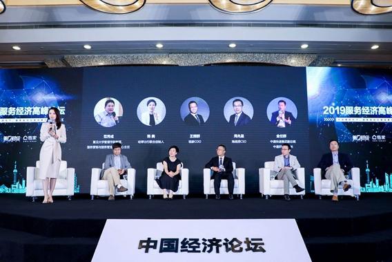 中国服务经济高峰论坛现场