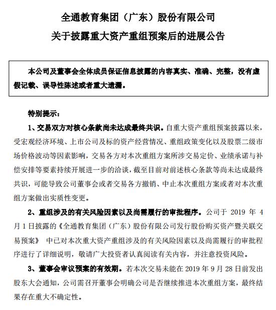 """""""全通教育称收购巴九灵96%股权进度不及预期,深交所曾两次下发问询函"""