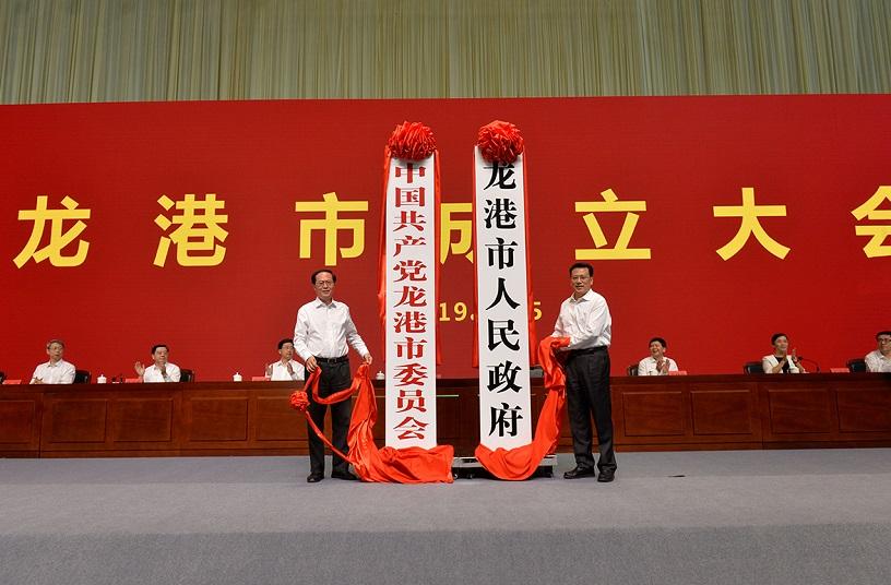 省委书记车俊、省长袁家军分别为中国共产党龙港市委员会和龙港市人民政府揭牌。