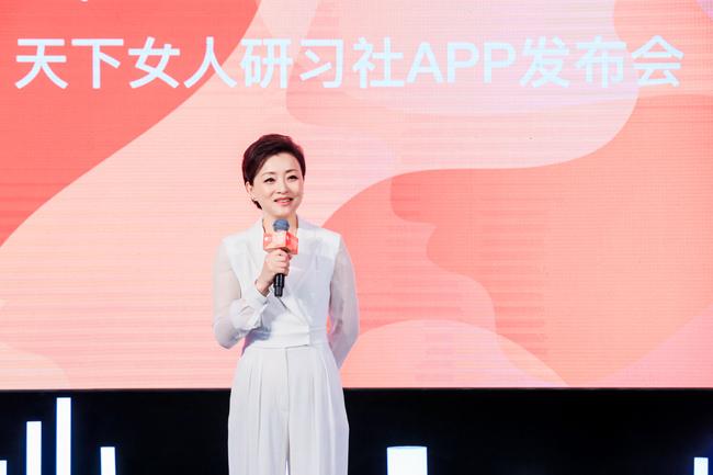 8月底,天下女人研习社在北京发布   图/阳光媒体