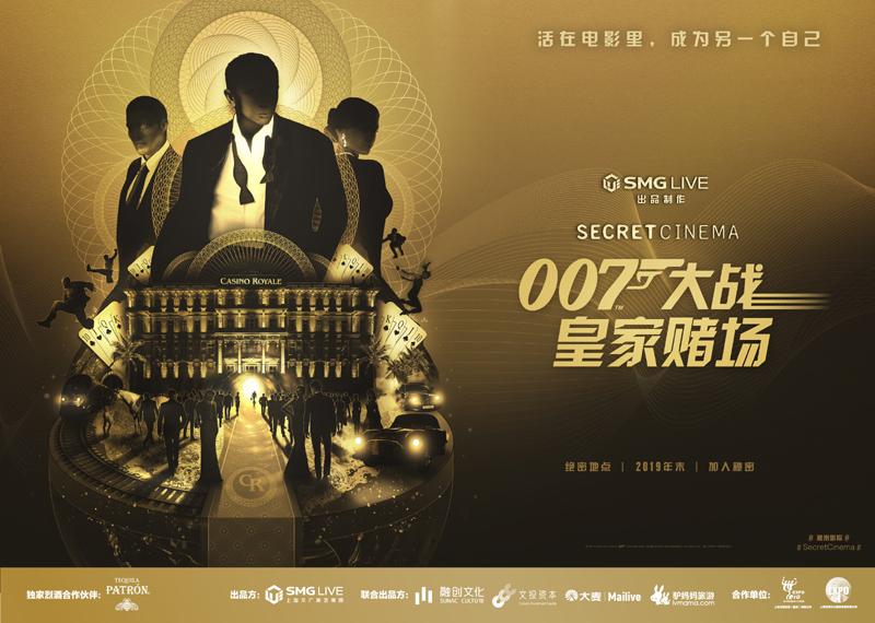 11月末,秘密影院将登陆上海开启亚洲首演,首个与中国观众见面的作品是《007大战皇家赌场》