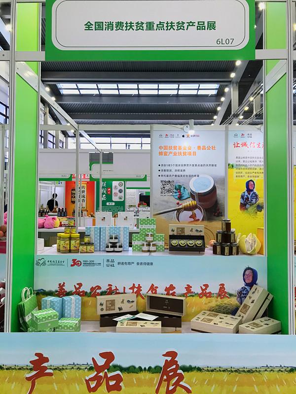 陆金所与中国扶贫基金会配相符打造产业扶贫新模式