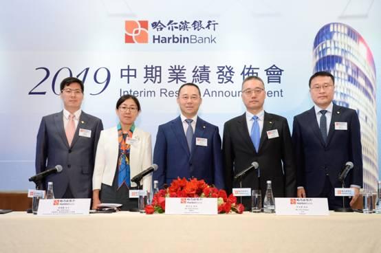 哈尔滨银行发布2019年中期业绩 调结构促转型 内生增长见成效 上半年营收增幅13.56%