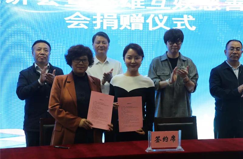 英雄互娱与延安实验小学签署关于人才培养工作的协议