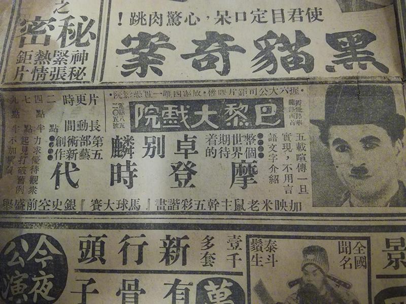 """卓别林本尊的诙谐默片,在上世纪三四十年代的上海自然是极受迎接的""""当代娱乐"""""""