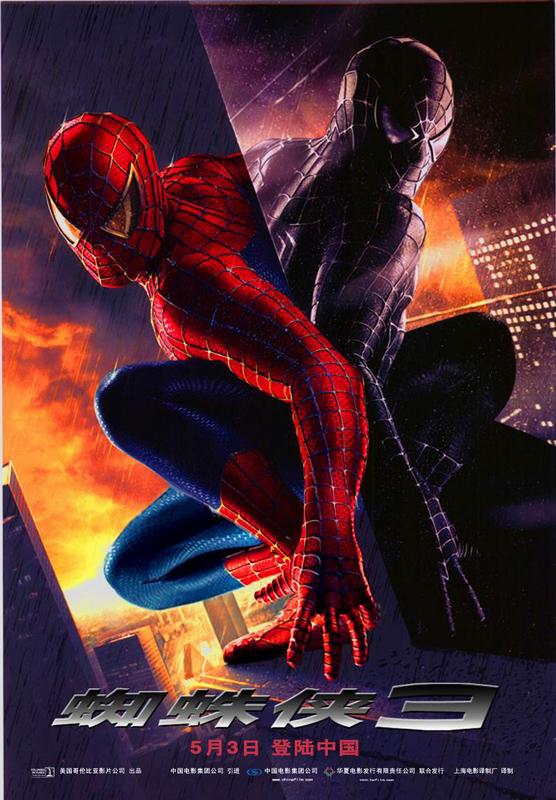 参与发走《蜘蛛侠3》后,印纪传媒最先真实在业界展现头角