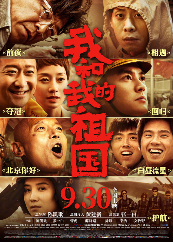 《我和我的祖国》以七个人物小传,串起中国人的集体回忆