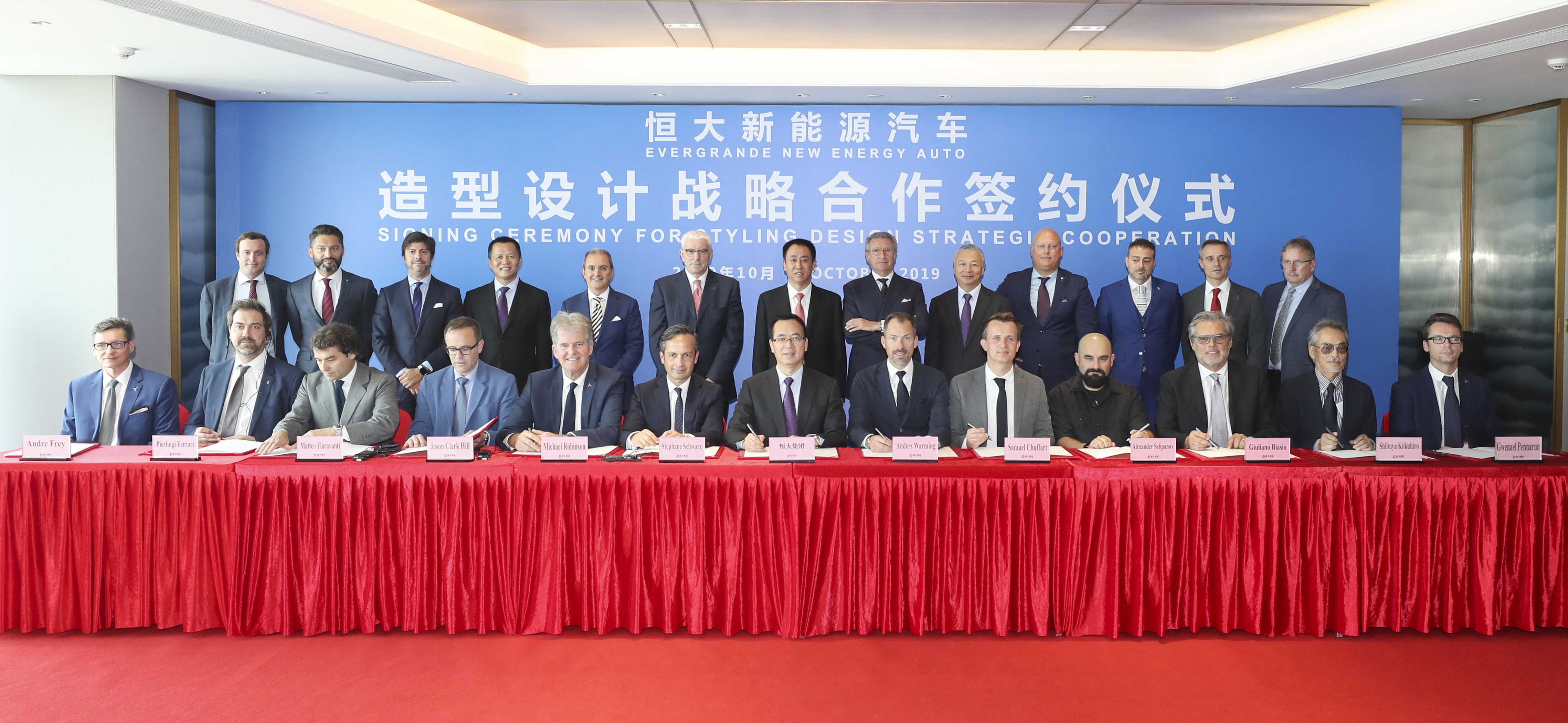 恒大与15位世界顶级汽车造型设计大师签订造型设计战略合作