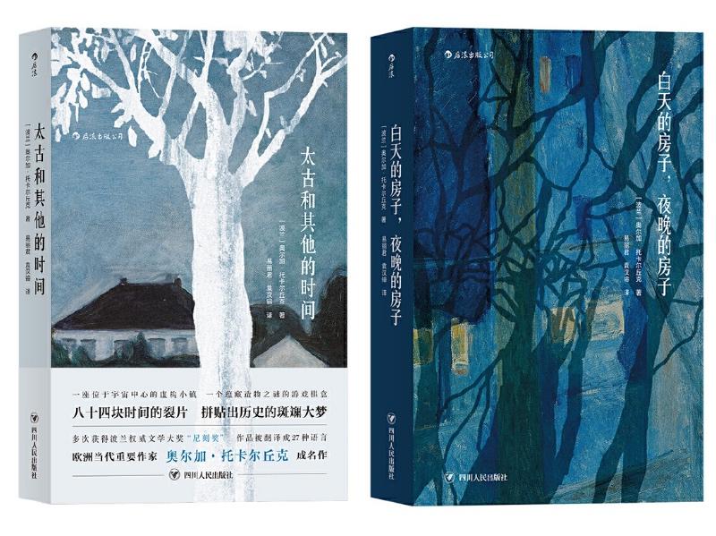 奥尔加·托卡尔丘克作品中译本:《太古和其他的时间》《白天的房子,夜晚的房子》