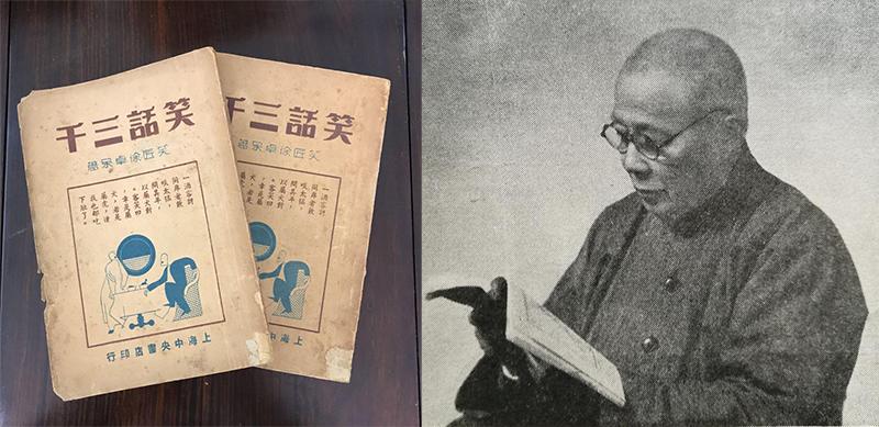 """有""""东方卓别林""""""""文坛乐匠""""之称的徐卓呆(1881~1958),是上世纪三四十年代很受迎接的电影理论家、剧作家、幼说家。左为民国二十四年上海中央书店印走的徐卓呆作品《乐话三千》"""