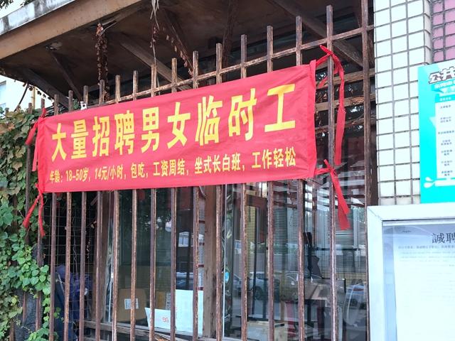 工廠門口招聘小時工的廣告 吳俊捷/攝
