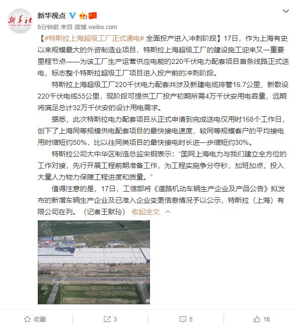 特斯拉上海超级工厂正式通电,全面投产进入冲刺阶段