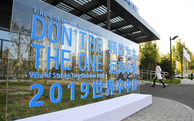 """10月29日是""""世界卒中日"""",这是北京天坛医院举走的北京市全民健身科学请示大讲堂""""世界卒中日""""宣传运动外景。"""