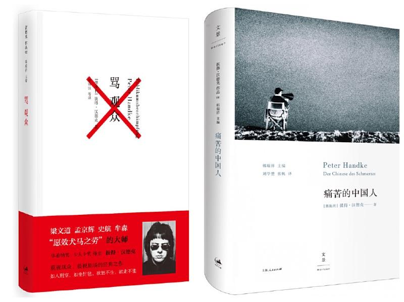 彼得·汉德克作品中译本:《骂观众》《痛苦的中国人》