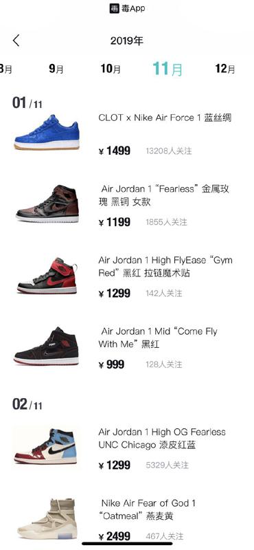 """""""毒""""App上的球鞋发售日历截图"""
