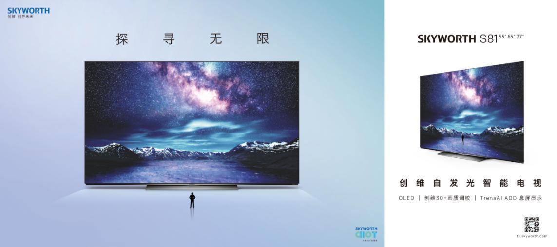 SKYWORTH S81 自发光智能电视