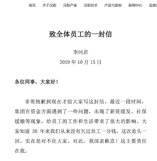 """汉能李河君回应欠薪事件"""":有信心解决当前问题"""