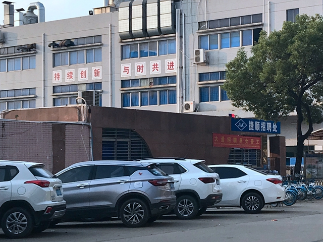 長安鎮錦廈工業園一企業設立了招聘處 吳俊捷/攝