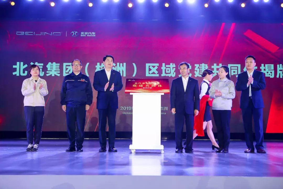 北汽集团(株洲)区域党建共同体揭牌