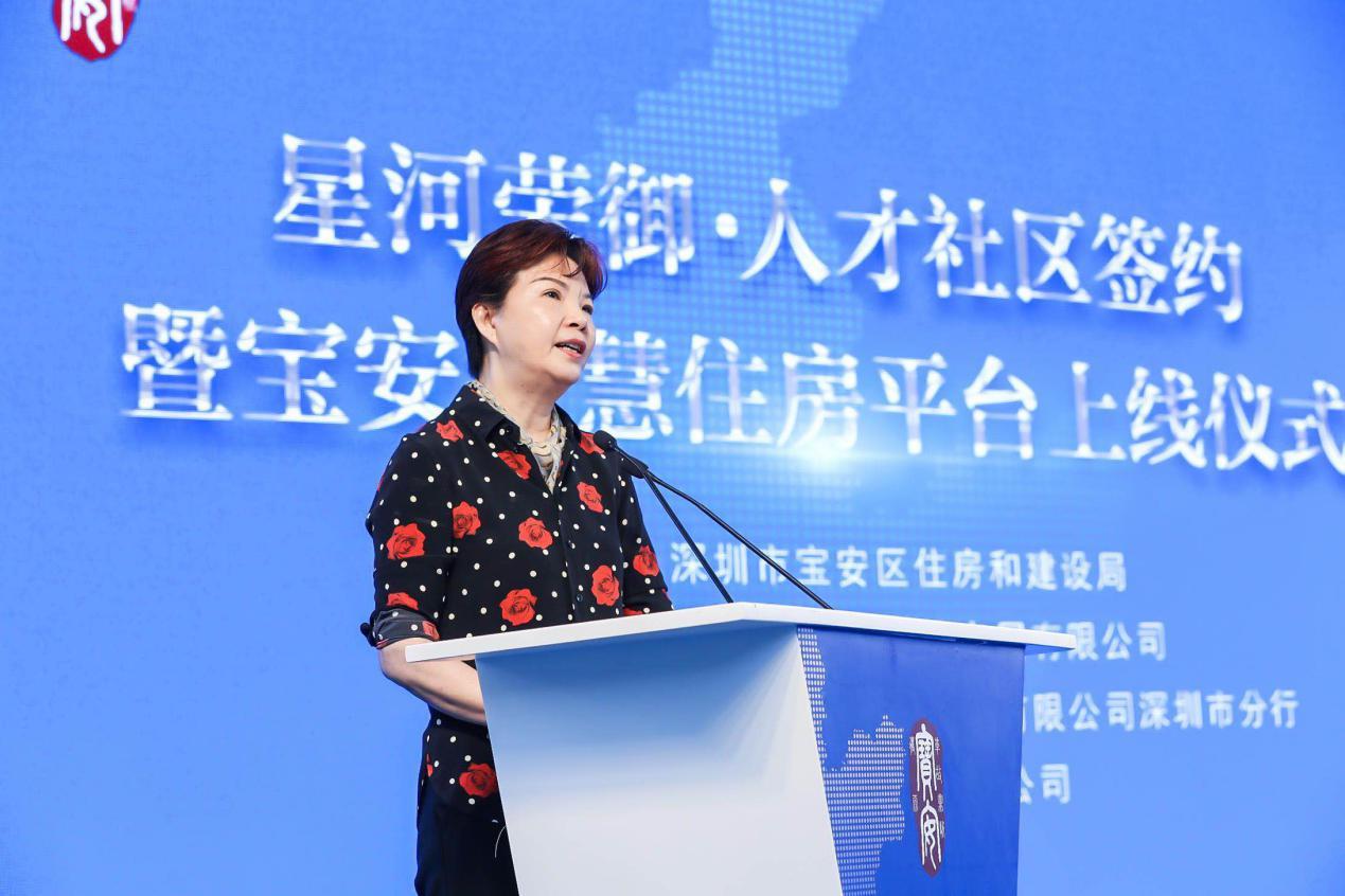 星河控股集团副董事长兼总裁姚惠琼女士致辞