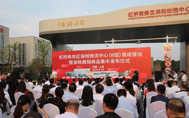 虹桥商务区保税物流中心(B型)落成营运仪式现场(9月25日摄)。新华社