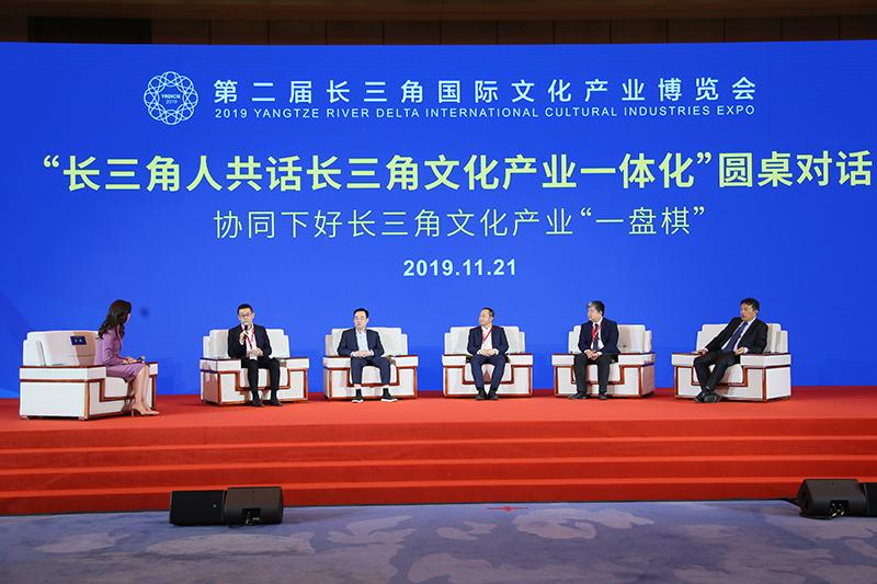 第二届长三角文博会主旨论坛