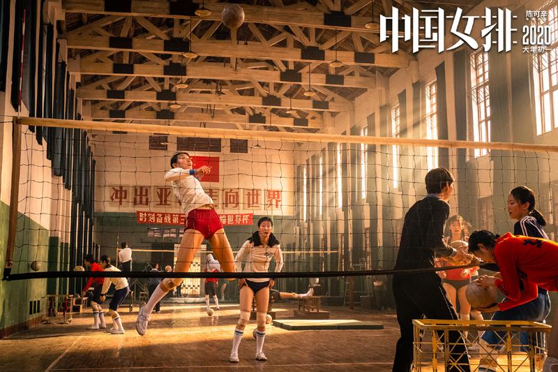 影片《中国女排》以2016年里约奥运会女排决赛为叙事原点,勾连起几代排球女将的热血与青春