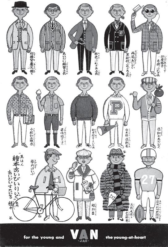 著名的《常春藤男孩》插画,最早为1963年的VAN Jacket海报所画