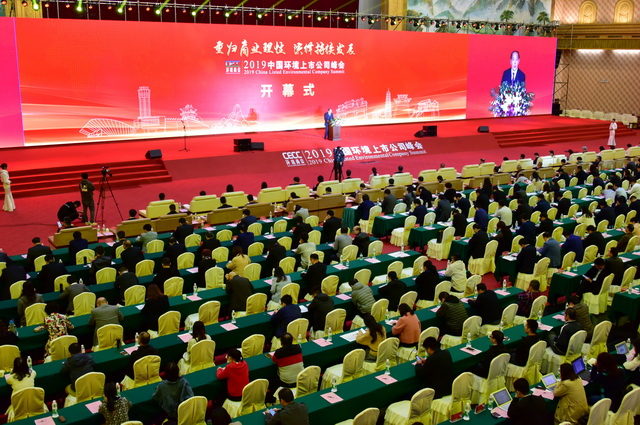 """30日召开的""""2019中国环境上市公司峰会""""现场。摄影/章轲"""