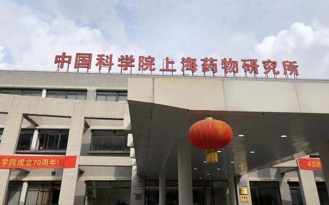 中国科学院上海药物研究所。(钱童心/摄)