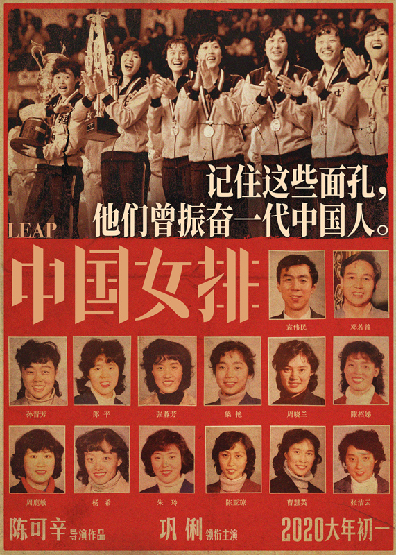 《中國女排》海報