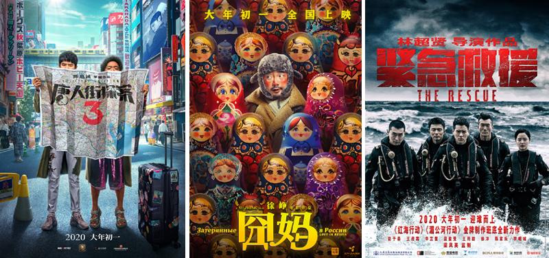 目前,與《中國女排》一同加入春節檔爭奪戰的影片有9部,包括《囧媽》《唐人街探案3》《緊急救援》等勁敵