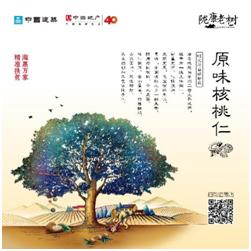 """中海为甘肃康县打造的""""陇康老树核桃仁""""品牌包装"""