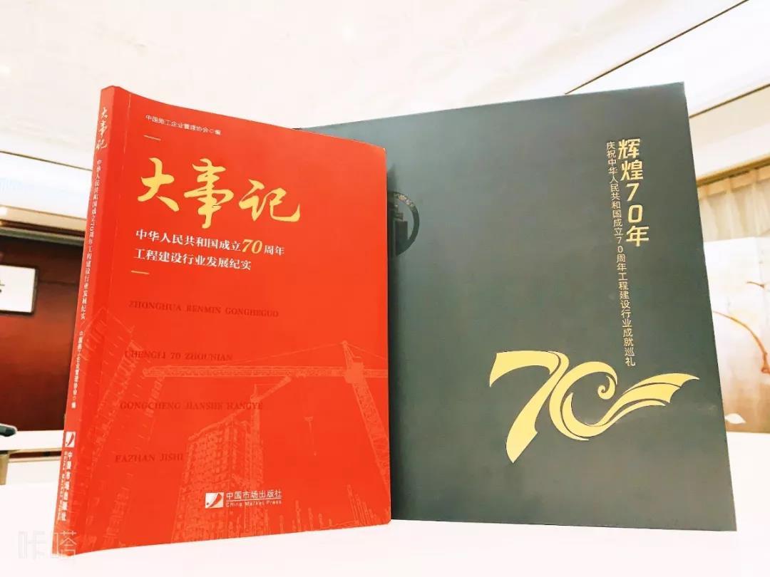 """福建建筑业代表!福建六建获授""""中华人民共和国成立70周年功勋企业""""荣誉称号-《国资报告》杂志"""