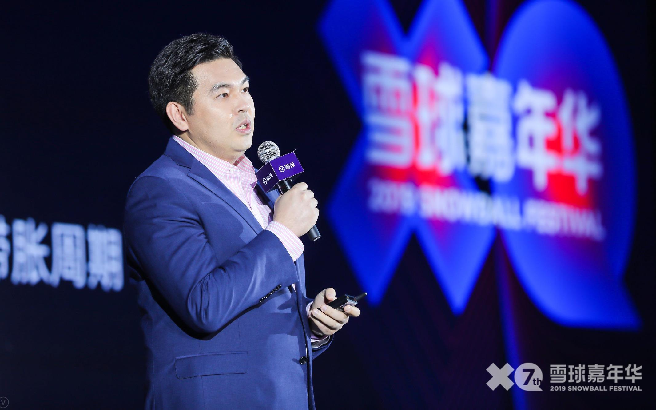 平安证券财富顾问中心执行总经理时京发表演讲