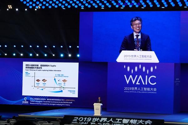 沈向洋8月在上海出席世界人工智能大会。(微软亚洲研究院官网)