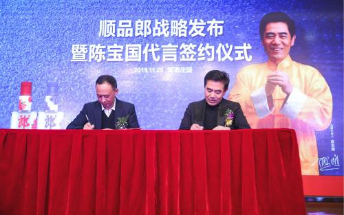郎酒集团董事长汪俊林与陈宝国签约顺品郎代言