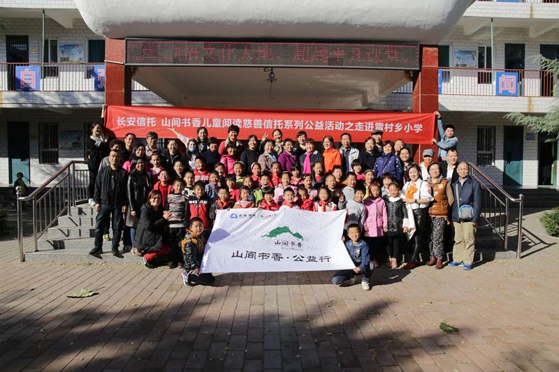 长安国际信托股份有限公司山间书香儿童阅读慈善信托系列公益活动