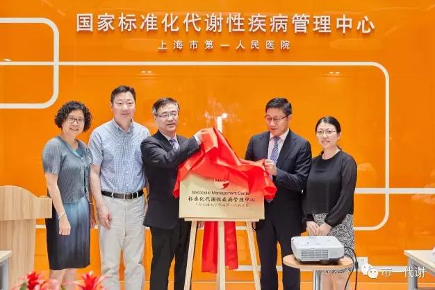 2017年6月8日,国家标准化代谢性疾病管理中心(上海市第一人民医院)揭牌。