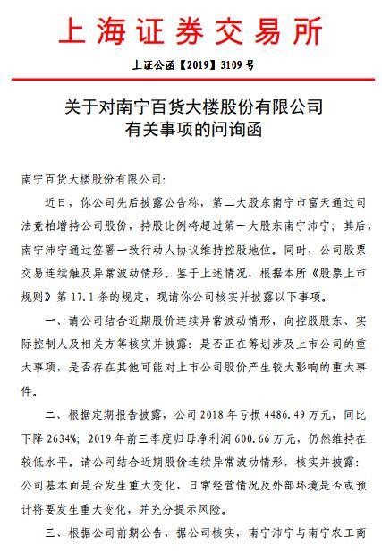 """南宁百货10连板,上交所追问""""宝能系""""资金是否加杠杆"""