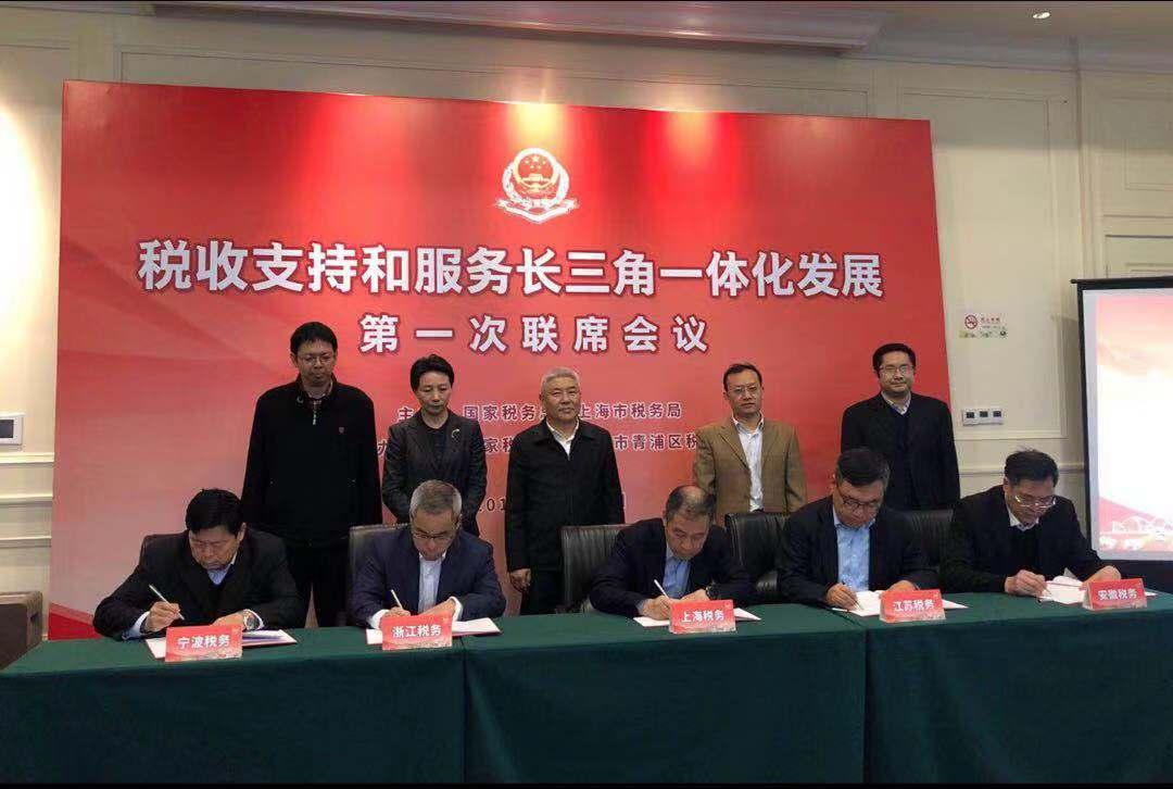沪苏浙皖甬签订协议,推动税收征管服务长三角一体化