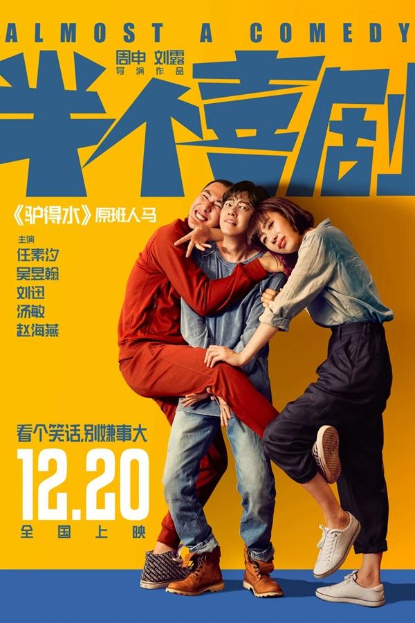 《半个喜剧》上映九天,票房达1.07亿。