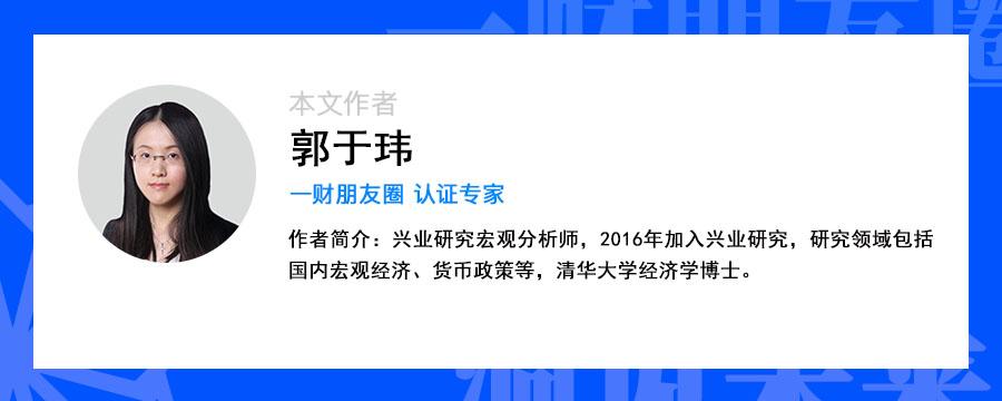 以上根据郭于玮博士在兴业钻研2020年度策略会上的说话清理而成