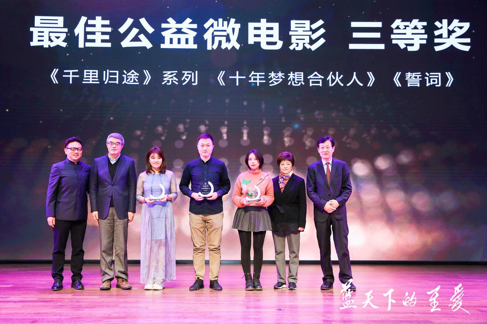 最佳公益微电影三等奖《千里归途》系列、《十年梦想合伙人》、《誓言》