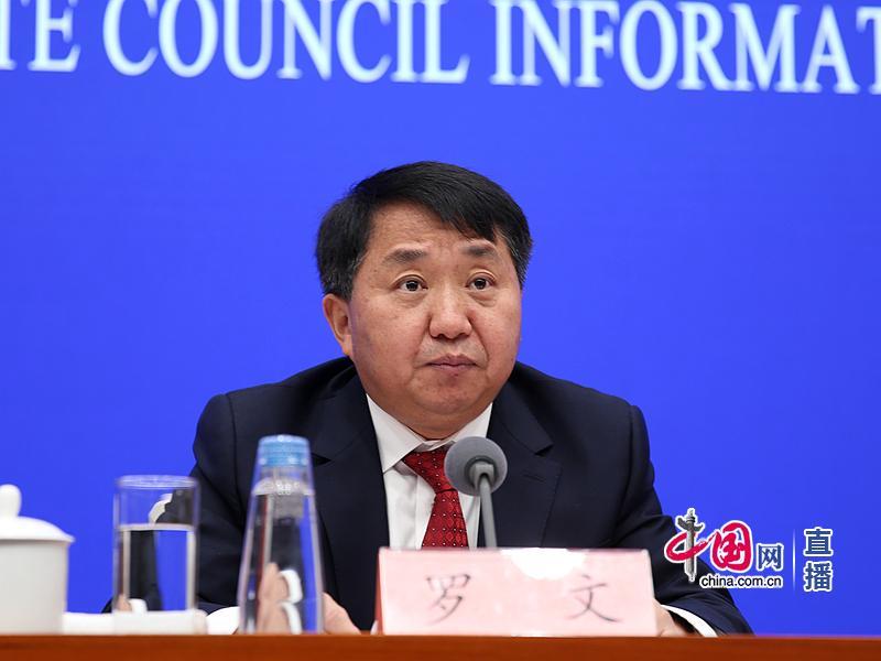 国家发展和改革委员会副主任罗文