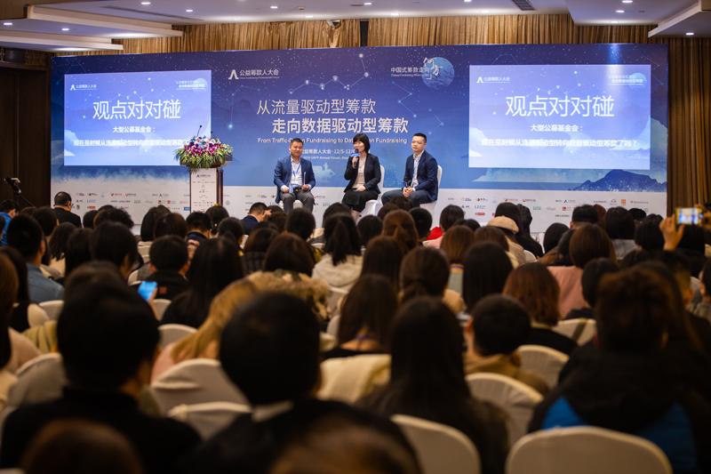 12月6日,第五届公益筹款人大会上,正式发布《中国公益慈善筹款伦理行为准则》(2019年修订版)和《中国公益慈善筹款伦理行为实操指引手册》(2019年修订版)。  摄影记者/吴军
