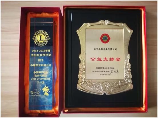 """小罐茶荣获""""杰出公益伙伴奖""""、""""公益支持奖"""""""