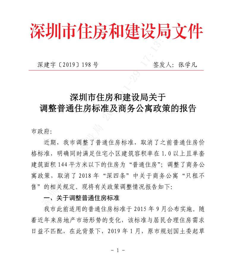 """""""深圳取消商务公寓""""只租不售"""" 专家:不能误读为楼市调控放松"""